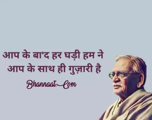 gulzar thoughts in hindi quotes in hindi
