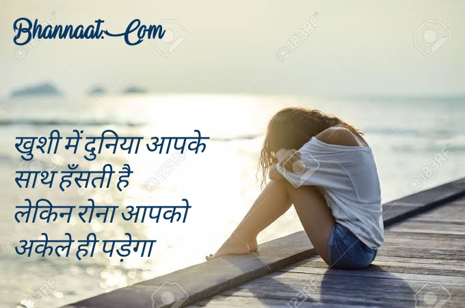 Feeling Lonely Quotes In Hindi and English
