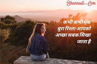 Breakup-status-and-quotes-in-hindi