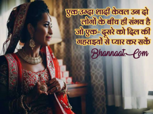 Marriage Quotes in Hindi and English