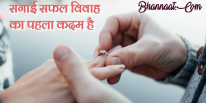 Engagement Quotes in Hindi Language with English