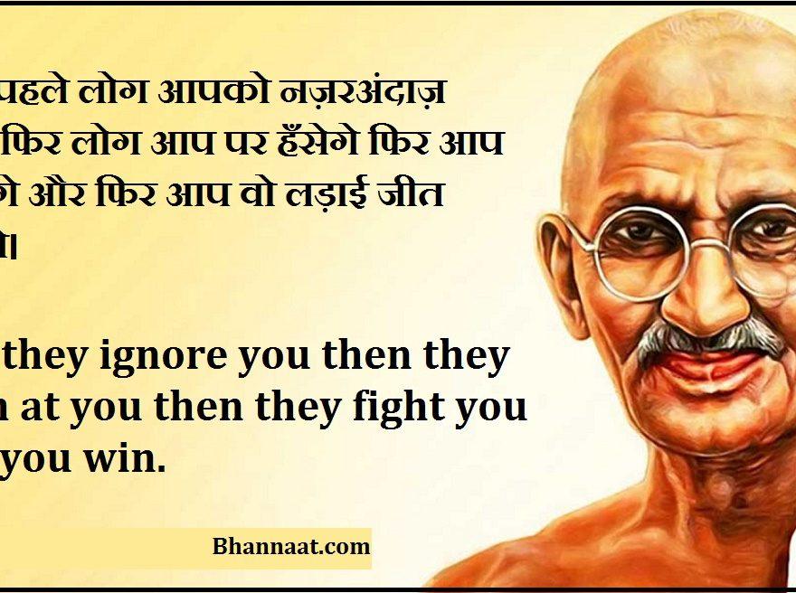 Quotes By Mahatma Gandhi In Hindi And English Language