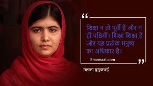 Malala Yousafzai Quotes in Hindi and English