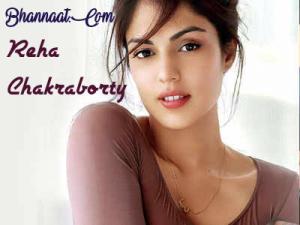 Rhea-Chakraborty-biography-in-hindi-bhannaat