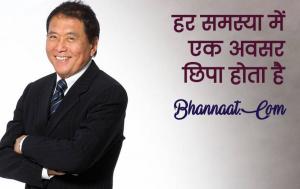 Robert-Kiyosaki-quotes-in-hindi-bhannaat.com