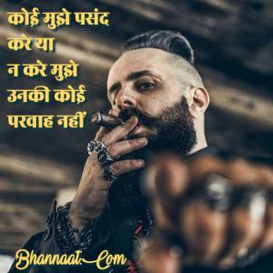 Royal-attitude-quotes-in-marathi-hindi-hinglish-english.