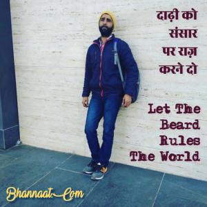 beard-attitude-quotes-in-hindi