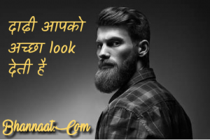 beard-quotes-and-thoughts-in-hindi