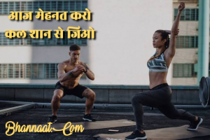 best-fitness-gym-quotes-in-hindi-bhannaat