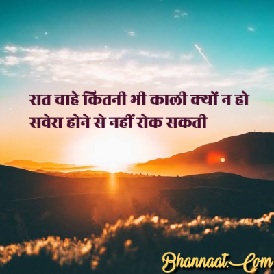 best-good-morning-thoughts-and-quotes-suvichar-fb-status-whatsapp-in-hindi