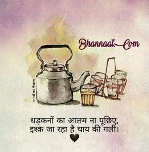 best-tea-quotes-in-hindi