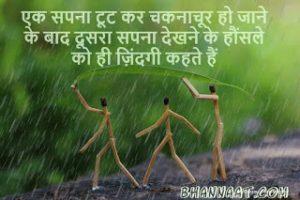 Hindi vachan
