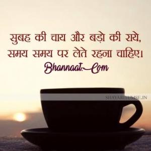 bhannaat-vsuichar-in-hindi