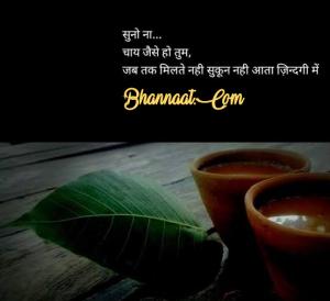black-tea-quotes-in-hindi