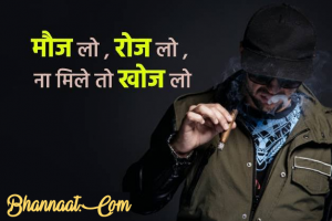 dadagiri-khatarnaak-bhannaat-harami-don-status-quotes-thoughts-in-hindi