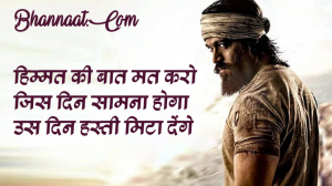 dadagiri-real-man-gundagargi-quotes-in-hindi