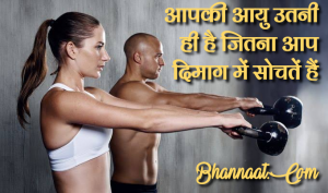 female-fitness-quotes-in-hindi-bhannaat