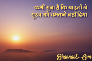 gm-thoughts-and-quotes-in-hindi-with-images-prathakaal-suvichar-in-hindi-bhannat