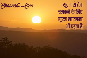gm-thoughts-in-hindi-with-images-bhannaa