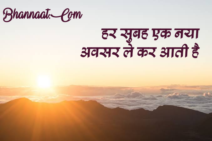goodmorning-thoughts-in-hindi-with-pictures-in-hindi-bhannaat