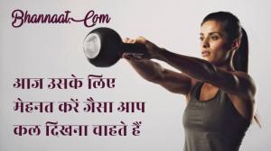 gym-status-in-hindi-whatsapp-instagram-hindi-status