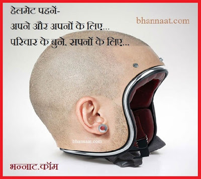 helmet quotes in hindi