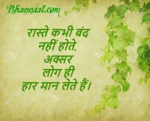 satya katu vachan in hindi