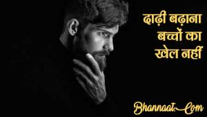 status-on-beard-real-man-in-hindi