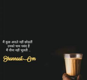tea-chai-shyari-awersome-in-hindi-bhannaat