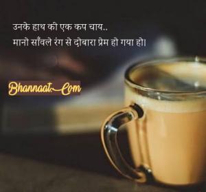 tea-quotes-in-hindi-hamsafar-bhannaat