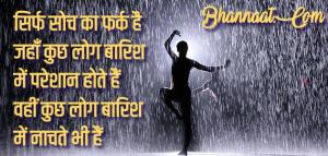 बारिश-quotes-इन-hindi