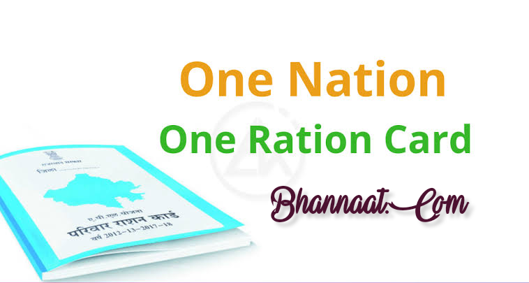 One main one rashan card yojana plan scheme full detail in hindi