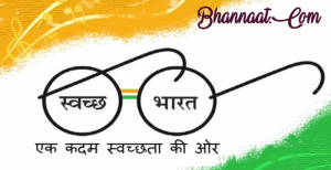 Swachh Bharat Abhiyan Essay In Hindi