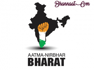 Aatm Nirbhar Bharat Package in Hindi