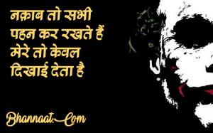 joker-status-in-hindi-download