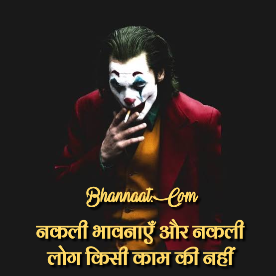 Joker Thoughts In Hindi With Images (जोकर अनमोल वचन हिन्दी में)