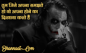 Joker Thoughts In Hindi With Images