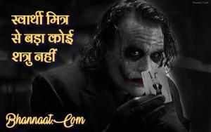 sad-joker-status-in-hindi
