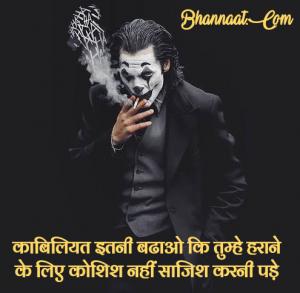 attitude-joker-status-in-hindi
