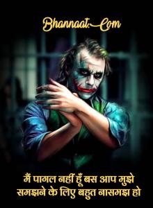 batman-joker-status-in-hindi