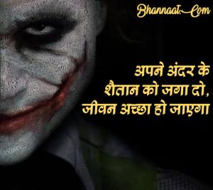 Best Joker Status In Hindi,