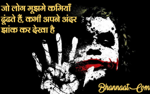 joker-status-in-hindi-image