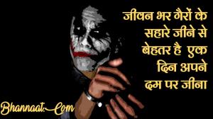 new-joker-status-in-hindi