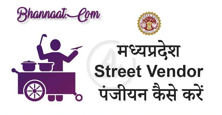 Street-vendor-yojna-in-hindi-full-details-bhannaat