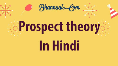 What-is-prospect-theory-in-hindi-bhannaat
