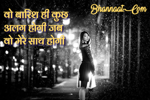 barish-and-rain-quotes-and-thoughts-status-memes-stories-in-hindi-with-images
