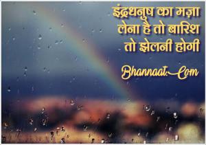 barish-quotes-in-hindi