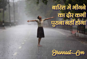 barish-rain-quotes-in-hindi-and-english-with-images