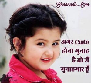 Cute Girl Status in Hindi क्यूट गर्ल स्टेटस हिन्दी में