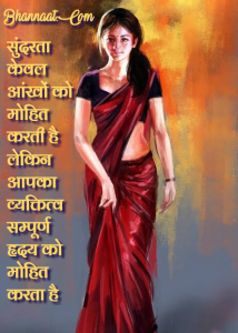 best-cute-girl-status-ans-thoughts-in-hindi
